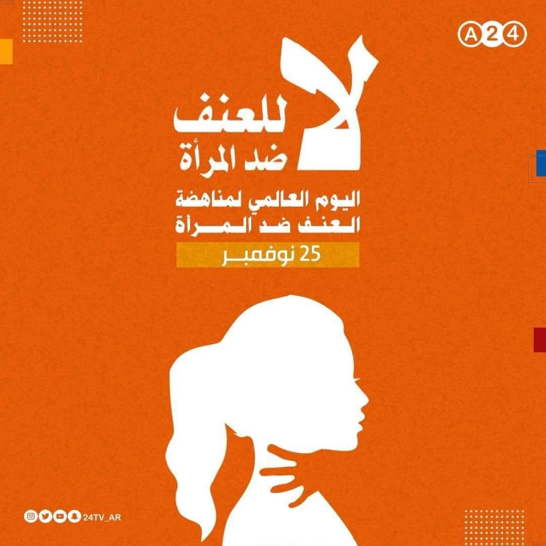 لا للعنف ضد المرأة